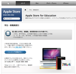 AppleStore_for_Education-2010.01.09-.png