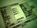 shindan_result.jpg